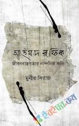 আহমদ রফিকের জীবনবাস্তবতার নান্দনিক কবি