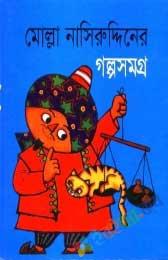 মোল্লা নাসির উদ্দিনের গল্প সমগ্র