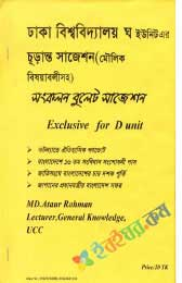 Dhaka University D unit Final Suggestion