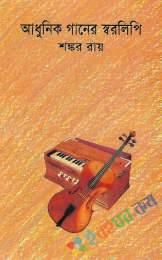 আধুনিক গানের স্বরলিপি