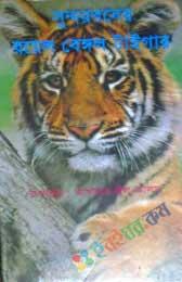 সুন্দরবনের রয়েল বেঙ্গল টাইগার