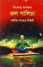 কিশোর রুপকথার জল গালিচা