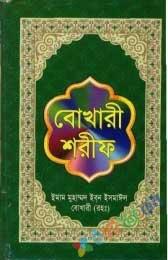 বোখারী শরীফ
