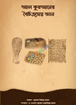 আল কুরআনের বৈচিত্র্যময় জ্ঞান