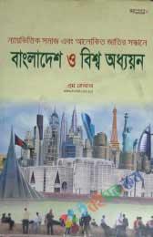 বাংলাদেশ ও বিশ্ব অধ্যয়ন