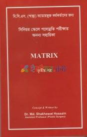 Matrix সিনিয়র স্কেলে পদোন্নতি পরীক্ষার অনন্য সহায়িকা ৩য় পত্র