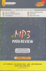 Matrix Bcs Mp3 Math Review