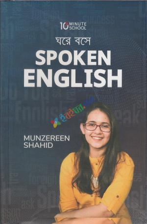 ঘরে বসে Spoken English