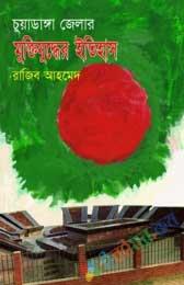 চুয়াডাঙ্গা জেলার মুক্তিযুদ্ধের ইতিহাস