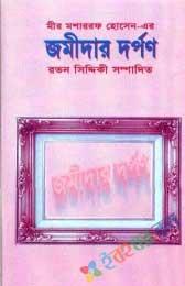 মীর মশাররফ হোসেন-এর জমীদার দর্পণ