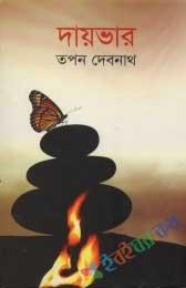 দায়ভার