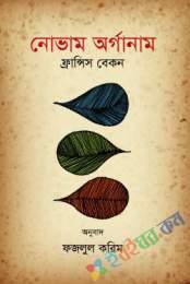 নোভায় অর্গানাম