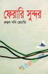 ফেরারি সুন্দর