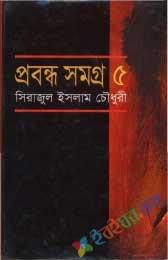 প্রবন্ধ সমগ্র- ৫