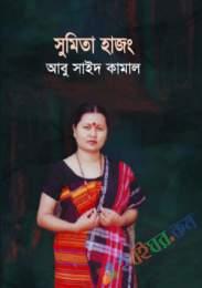 সুমিতা হাজং