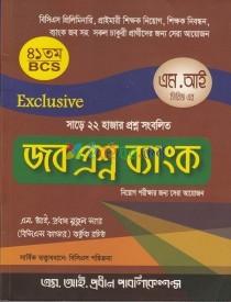 Exclusive জব প্রশ্ন ব্যাংক