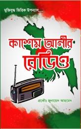 Kashem Alir Radio :: কাশেম আলীর রেডিও