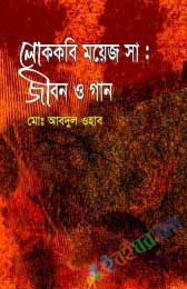 লোককবি ময়েজ সা : জীবন ও গান