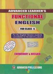 Advanced Learner's Funtional English for Class-5 (English Version)