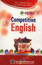 ওরাকল Competitive English