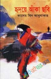 রিদয়ে আঁকা ছবি