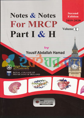 Notes and Notes For MRCP Part 1 & 2 (Color)