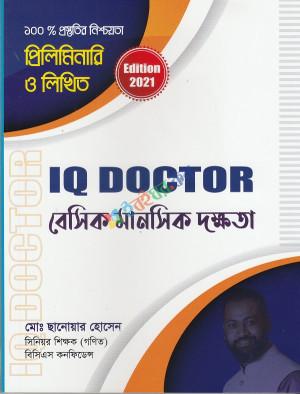 IQ Doctor বেসিক মানসিক দক্ষতা