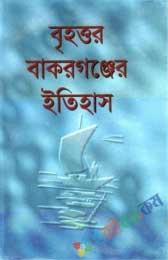 বৃহত্তর বাকরগঞ্জের ইতিহাস (বরিশাল বিভাগ)