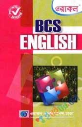 Oracal BCS English (Written)