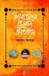 পিরোজপুর জেলার ইতিহাস