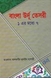 বাংলা উর্দূ তেস্রী