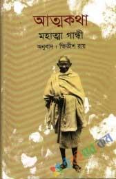 মহাত্মা গান্ধীর আত্মকথা