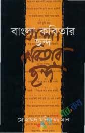 বাংলা কবিতার ছন্দ