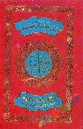 নূরানী হাফেজী কুরআন শরীফ(কলকাতা টাইপ)