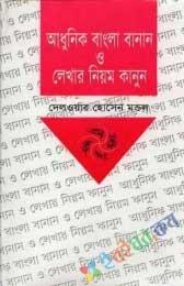 আধুনিক বাংলা বানান ও লেখার নিয়ম কানুন