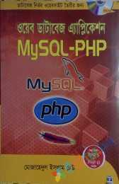 ওয়েব ডেটা মাই এসকিউ এল PHP