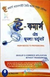 ই-কমার্স এন্ড জুমলা! ভার্চুমার্ট