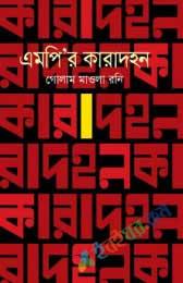 এমপির কারাদহন