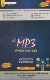Matrix Bcs Mp3 কম্পিউটার ও তথ্য প্রযুক্তি