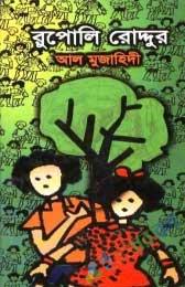 রুপোলী রোদ্দুর