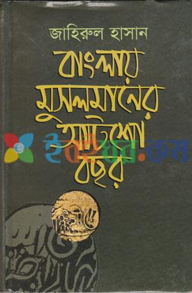 বাংলায় মুসলমানের আটশ বছর