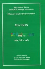 Matrix সিনিয়র স্কেলে পদোন্নতি পরীক্ষার অনন্য সহায়িকা ২য় পত্র