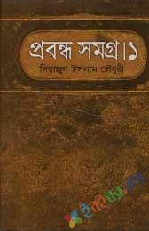 প্রবন্ধ সমগ্র- ১