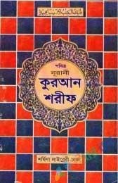 নূরানী হাফেজী কুরআন শরিফ
