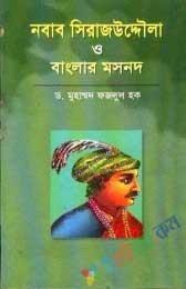 নবাব সিরাজউদ্দৌলা ও বাংলার মসনদ