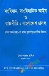 সংবিধান, সাংবিধানিক ও রাজনীতিঃ বাংলাদেশ প্রসঙ্গ