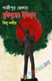 গাজীপুর জেলার মুক্তিযুদ্ধের ইতিহাস
