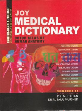 Joy Medical Dictionary