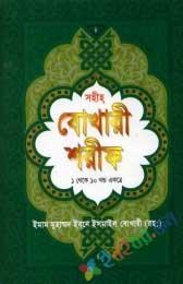 সহীহ্ বোখারী শরীফ (১-১০ অফসেট)