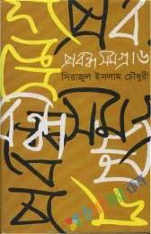 প্রবন্ধ সমগ্র- ৬
